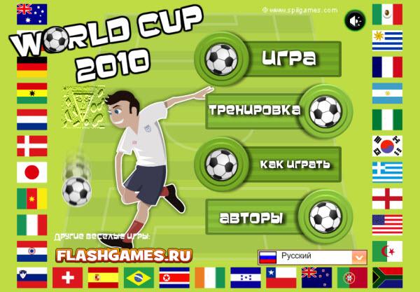 Футбол Кубок мира 2010
